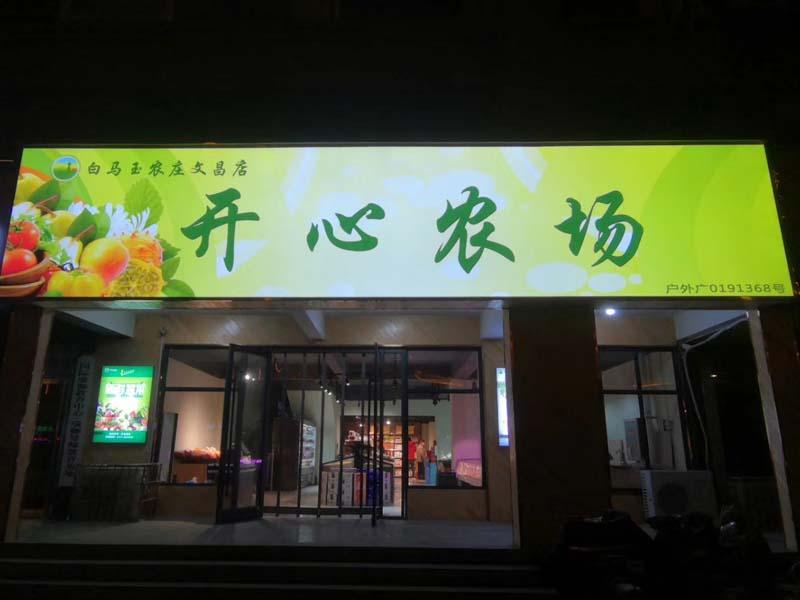 新宝gg平台注册产品超市