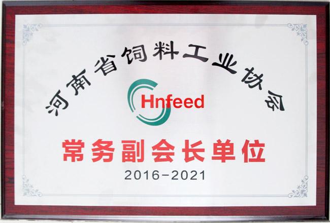 河南省饲料工业协会常务副会长单位