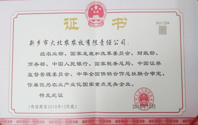 农业产业化国家重点龙头企业证书
