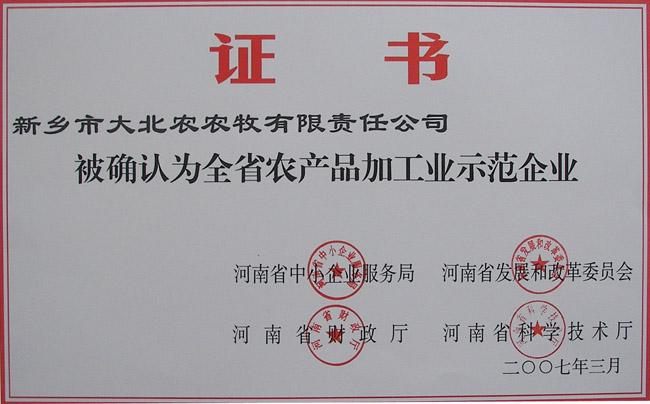 全省农产品加工业示范企业证书